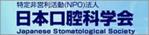 日本口腔科学会