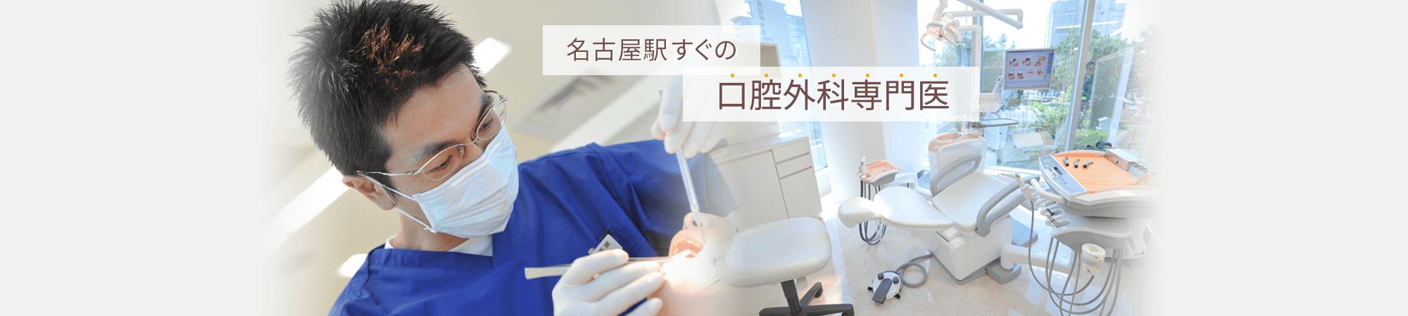 名駅エリアで数少ない口腔外科専門医の開業医