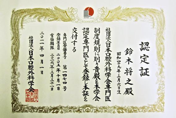 (社)日本口腔外科学会認定 口腔外科専門医 取得