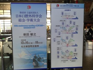 H27口腔外科学会