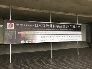 2017外科学会
